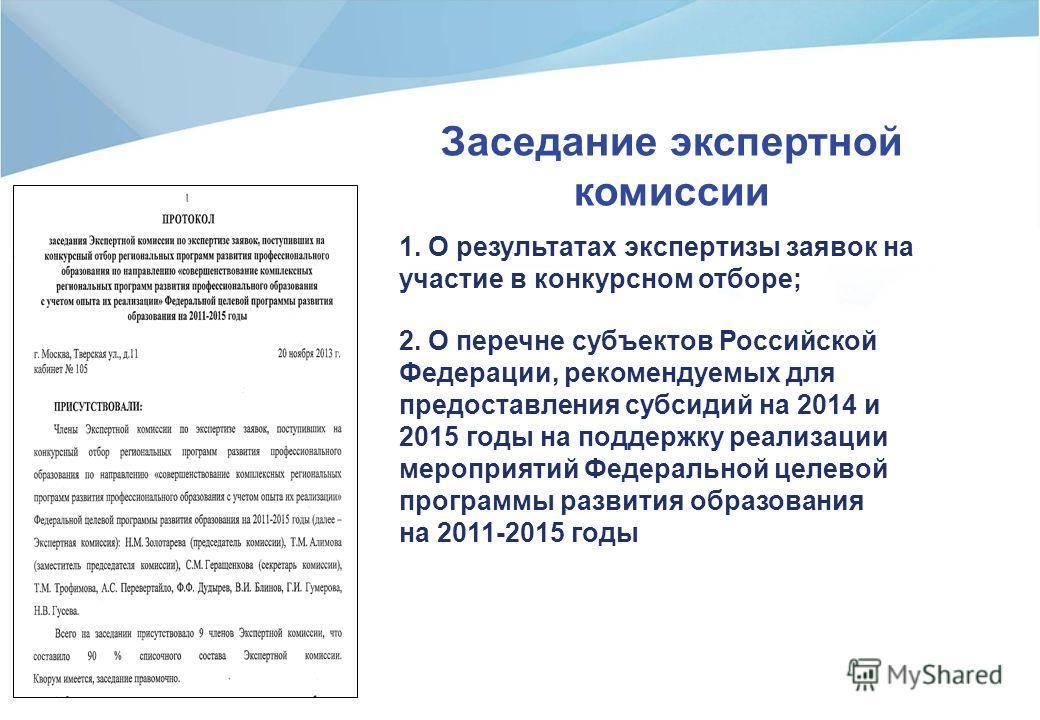 Заседание экспертной комиссии 1. О результатах экспертизы заявок на участие в конкурсном отборе; 2. О перечне субъектов Российской Федерации, рекомендуемых для предоставления субсидий на 2014 и 2015 годы на поддержку реализации мероприятий Федерально