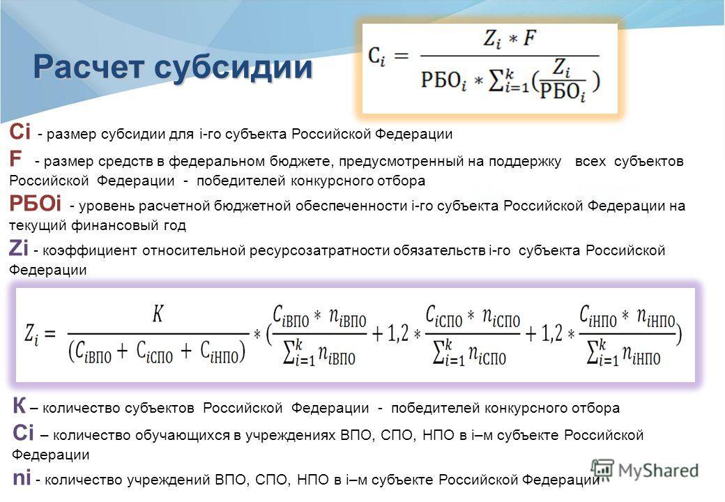 Сi - размер субсидии для i-го субъекта Российской Федерации F - размер средств в федеральном бюджете, предусмотренный на поддержку всех субъектов Российской Федерации - победителей конкурсного отбора РБОi - уровень расчетной бюджетной обеспеченности