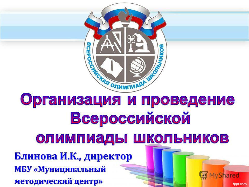 Блинова И.К., директор МБУ «Муниципальный методический центр»
