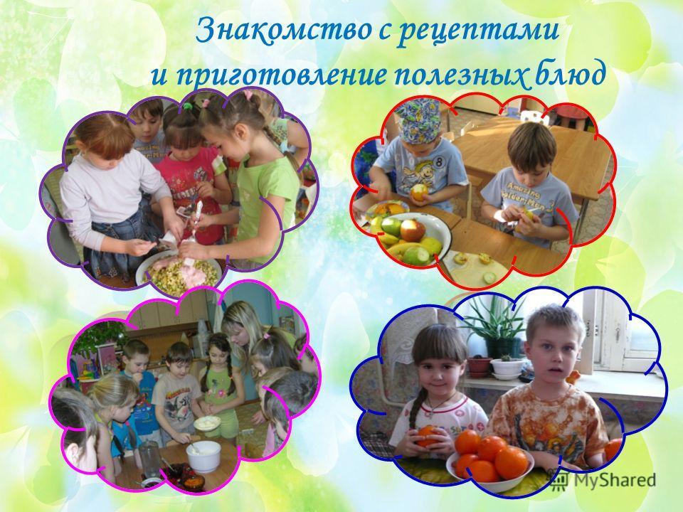 Знакомство с рецептами и приготовление полезных блюд