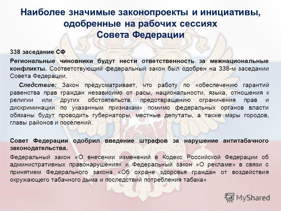 338 заседание СФ Региональные чиновники будут нести ответственность за межнациональные конфликты. Соответствующий федеральный закон был одобрен на 338-м заседании Совета Федерации. Следствие: Закон предусматривает, что работу по «обеспечению гарантий