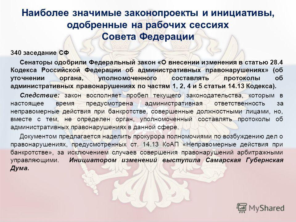340 заседание СФ Сенаторы одобрили Федеральный закон «О внесении изменения в статью 28.4 Кодекса Российской Федерации об административных правонарушениях» (об уточнении органа, уполномоченного составлять протоколы об административных правонарушениях