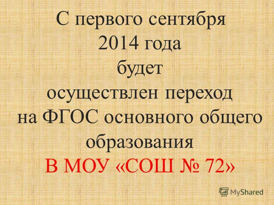 С первого сентября 2014 года будет осуществлен переход на ФГОС основного общего образования В МОУ «СОШ 72»