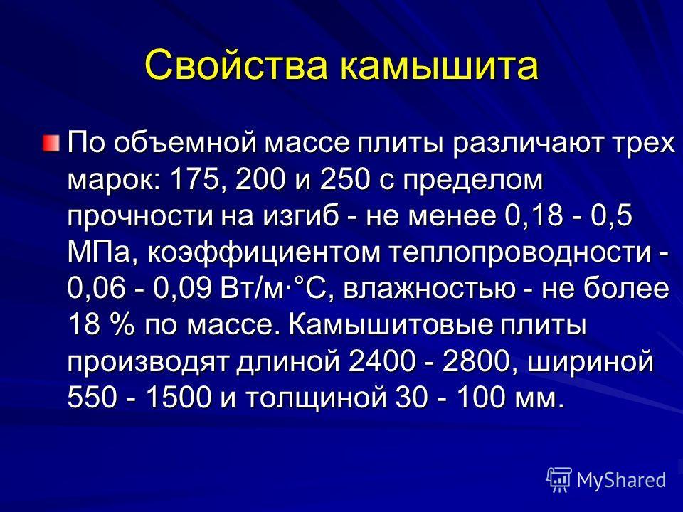 Свойства камышита По объемной массе плиты различают трех марок: 175, 200 и 250 с пределом прочности на изгиб - не менее 0,18 - 0,5 МПа, коэффициентом теплопроводности - 0,06 - 0,09 Вт/м°С, влажностью - не более 18 % по массе. Камышитовые плиты произв