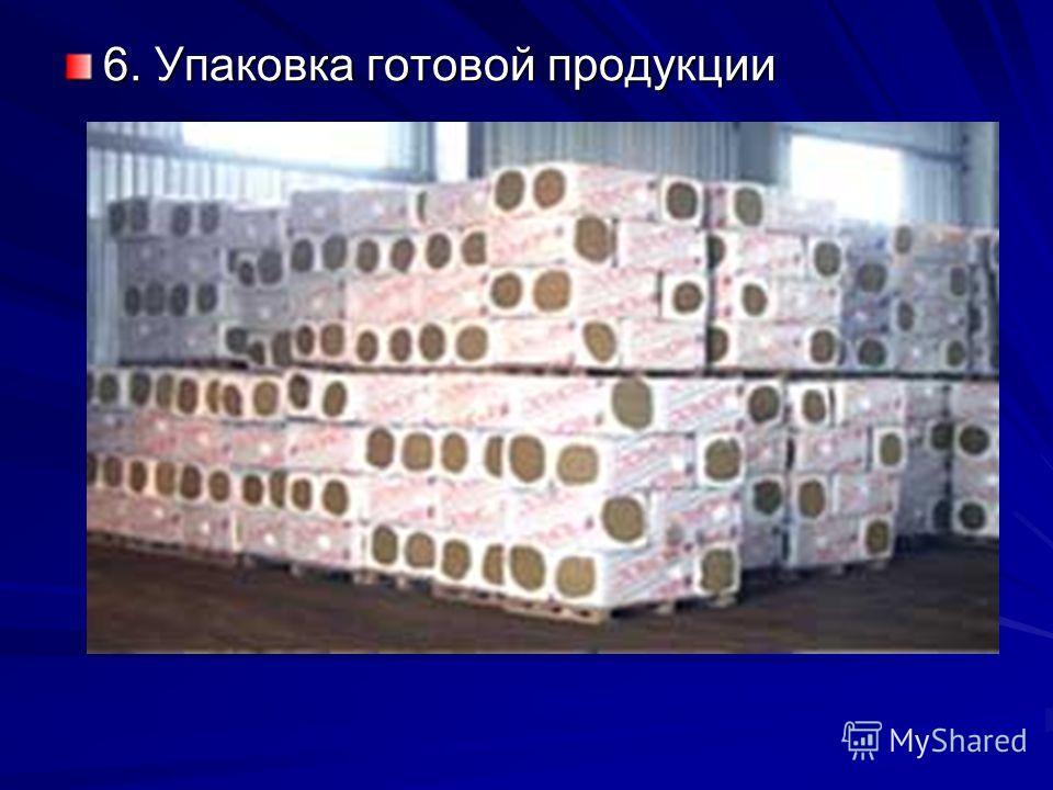 6. Упаковка готовой продукции