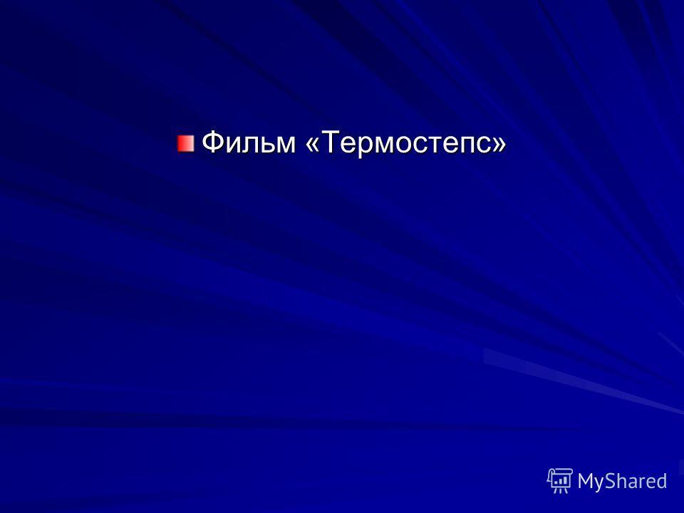 Фильм «Термостепс»