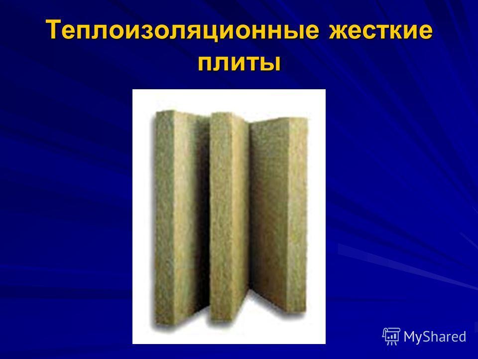 Теплоизоляционные жесткие плиты