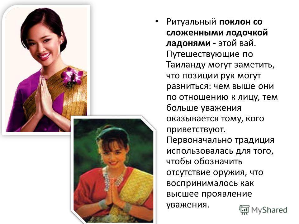 В большинстве стран мира высовывание языка будет считаться неприличным, но не в Тибете – здесь это способ приветствия. Традиционное тибетское приветствие, высунутый язык как самый вежливый его признак. Считается, показывая язык, тем самым ты даёшь по