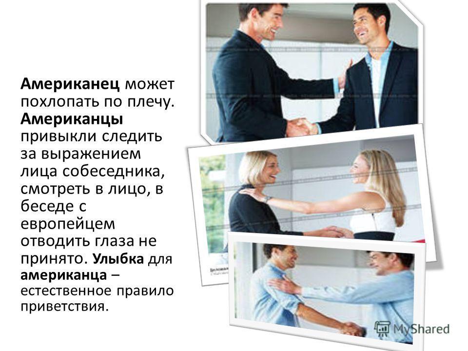 В некоторых странах приветствие очень отличается от привычного нам «Здравствуйте», а так же рукопожатия.