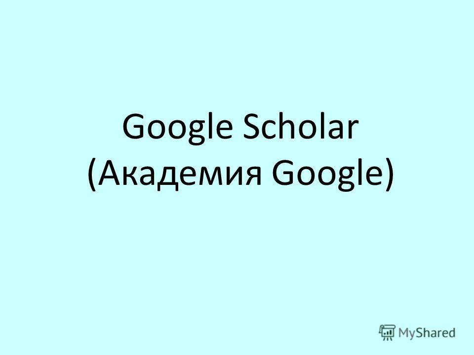 Google Scholar (Академия Google)