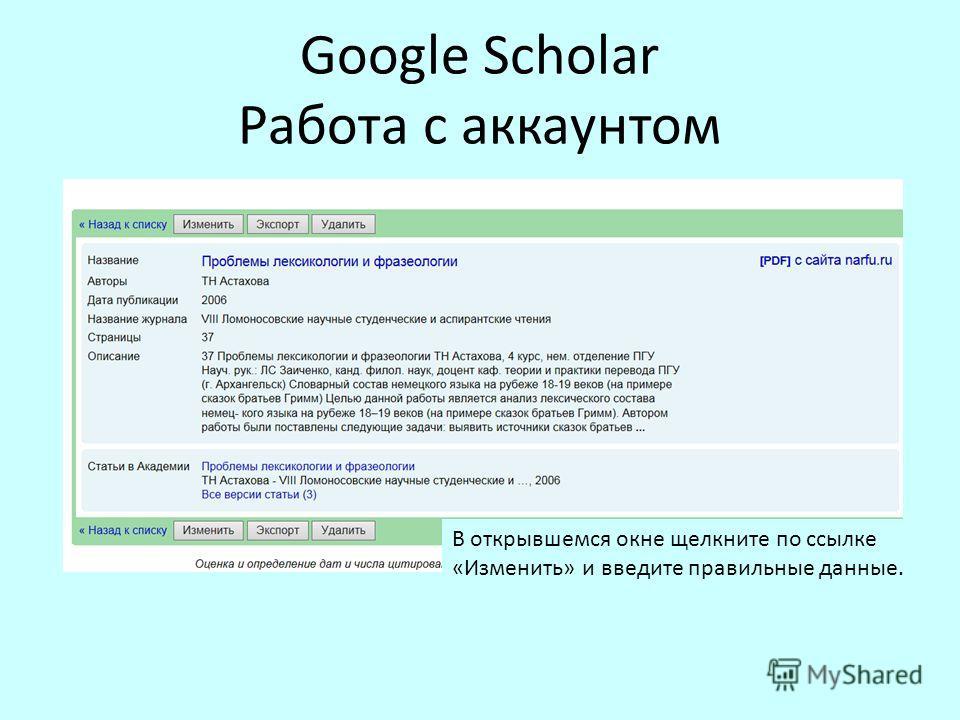 Google Scholar Работа с аккаунтом В открывшемся окне щелкните по ссылке «Изменить» и введите правильные данные.