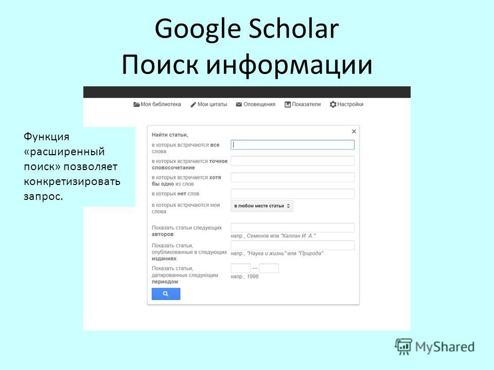 Google Scholar Поиск информации Функция «расширенный поиск» позволяет конкретизировать запрос.