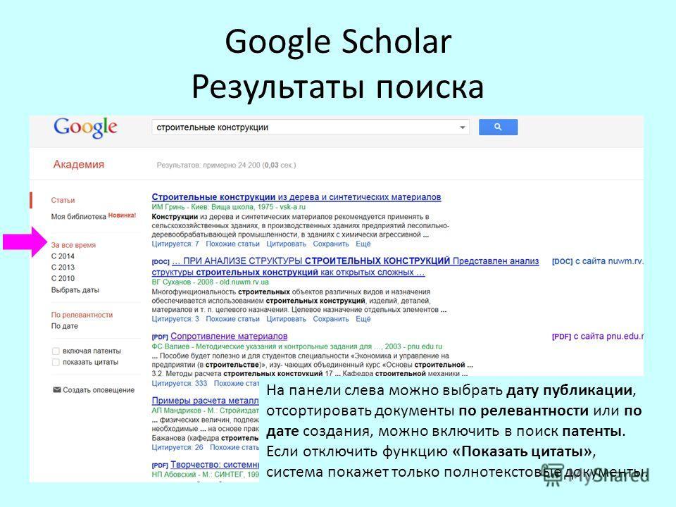 Google Scholar Результаты поиска На панели слева можно выбрать дату публикации, отсортировать документы по релевантности или по дате создания, можно включить в поиск патенты. Если отключить функцию «Показать цитаты», система покажет только полнотекст