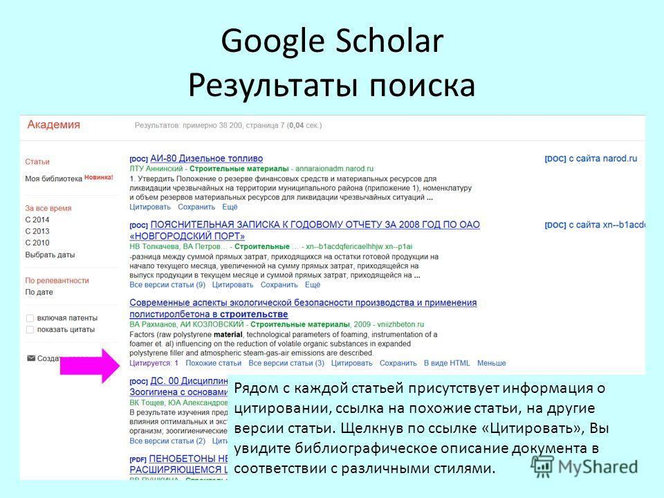 Google Scholar Результаты поиска Рядом с каждой статьей присутствует информация о цитировании, ссылка на похожие статьи, на другие версии статьи. Щелкнув по ссылке «Цитировать», Вы увидите библиографическое описание документа в соответствии с различн
