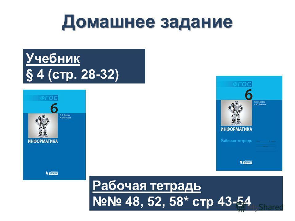 Учебник § 4 (стр. 28-32) Рабочая тетрадь 48, 52, 58* стр 43-54 Домашнее задание
