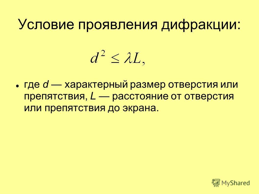 Условие проявления дифракции: где d характерный размер отверстия или препятствия, L расстояние от отверстия или препятствия до экрана.