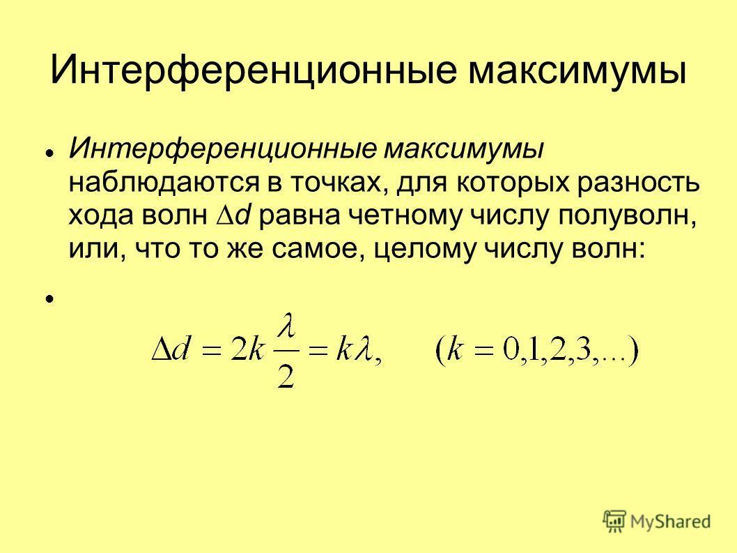 Интерференционные максимумы Интерференционные максимумы наблюдаются в точках, для которых разность хода волн d равна четному числу полуволн, или, что то же самое, целому числу волн: