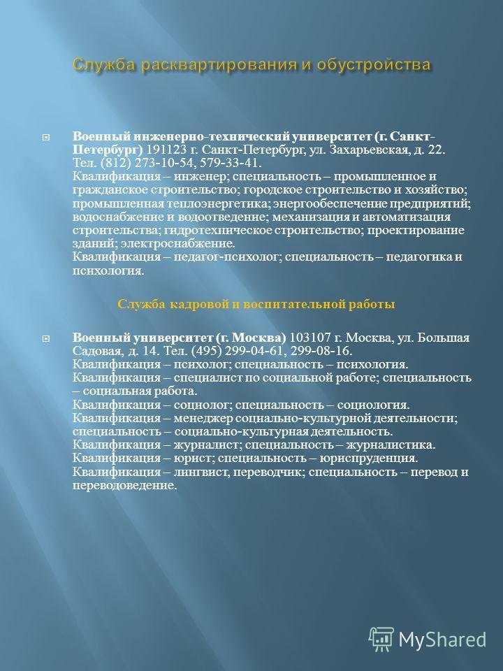 Военный инженерно - технический университет ( г. Санкт - Петербург ) 191123 г. Санкт - Петербург, ул. Захарьевская, д. 22. Тел. (812) 273-10-54, 579-33-41. Квалификация – инженер ; специальность – промышленное и гражданское строительство ; городское