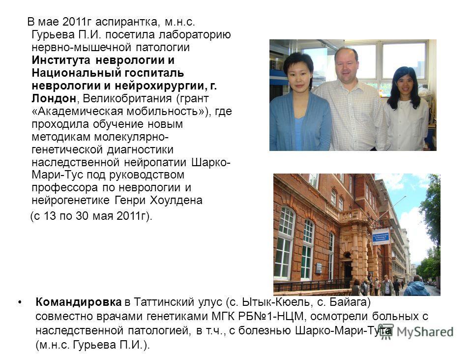 В мае 2011г аспирантка, м.н.с. Гурьева П.И. посетила лабораторию нервно-мышечной патологии Института неврологии и Национальный госпиталь неврологии и нейрохирургии, г. Лондон, Великобритания (грант «Академическая мобильность»), где проходила обучение