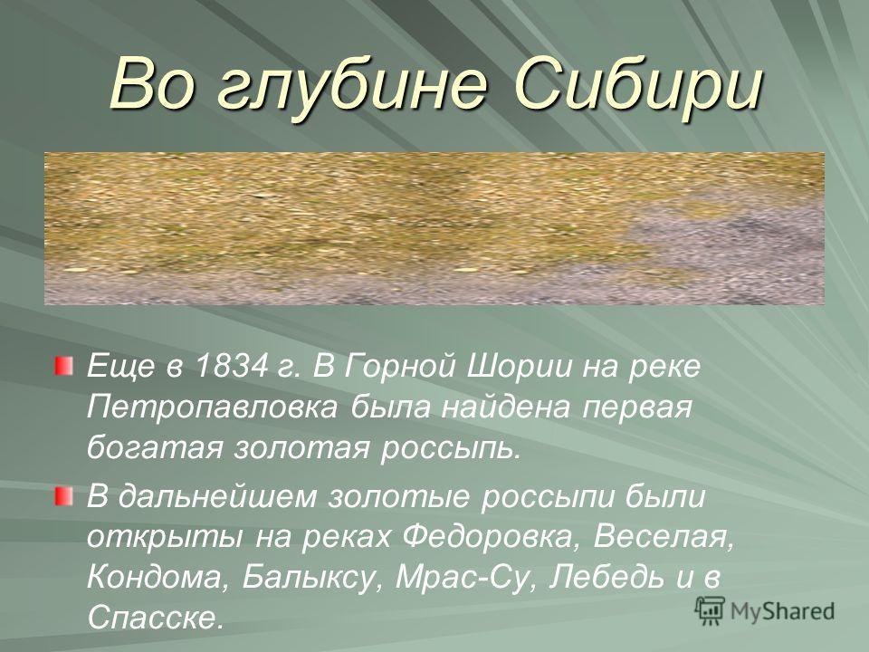 Во глубине Сибири Руду перед загрузкой в домну надо подготовить: раздробить, рассортировать, обогатить. Для этого в 1935 г. Была построена первая в Сибири и вторая в стране агломерационно- обогатительная фабрика в п. Мундыбаш.