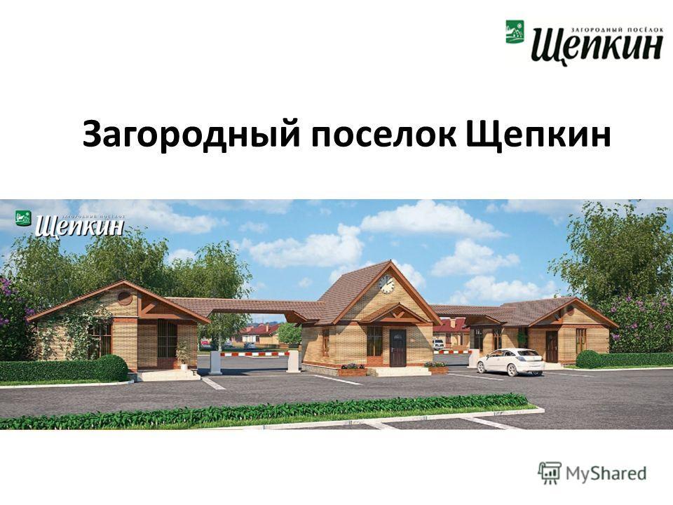 Загородный поселок Щепкин