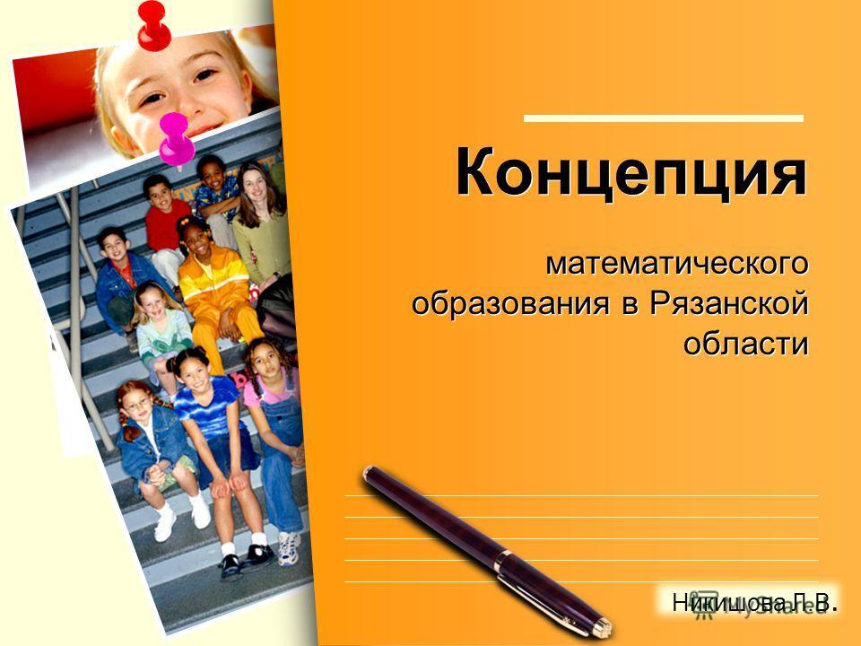L/O/G/O Концепция математического образования в Рязанской области Никишова Л.В.