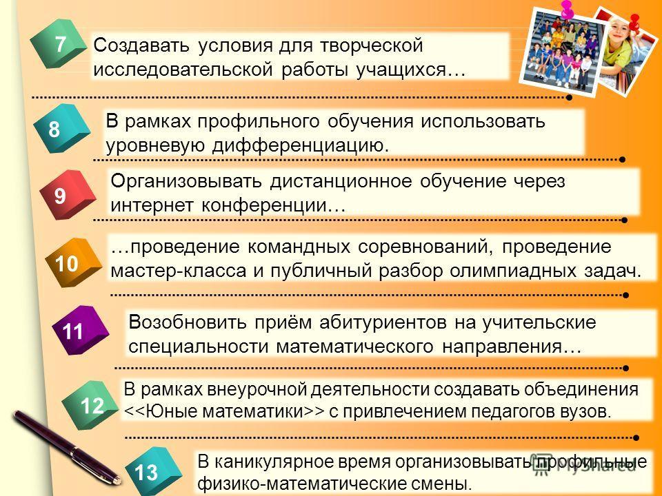 www.themegallery.com 10 Создавать условия для творческой исследовательской работы учащихся… 12 13 9 11 В рамках профильного обучения использовать уровневую дифференциацию. Организовывать дистанционное обучение через интернет конференции… …проведение