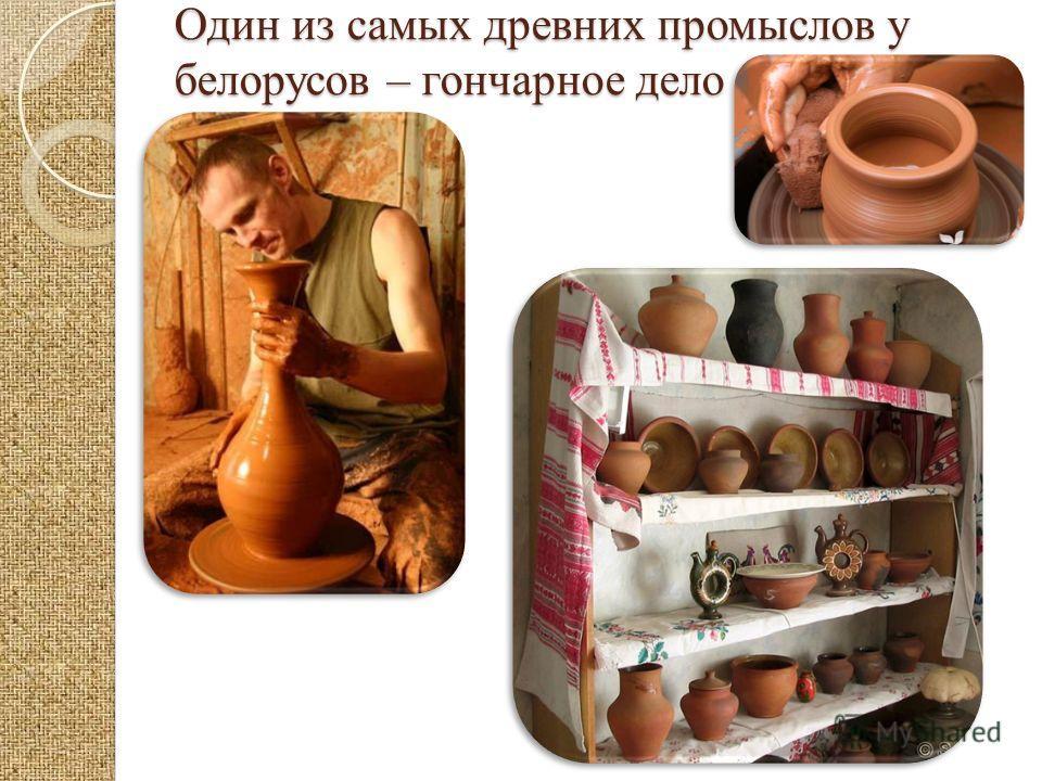 В Белоруссии выращивают хлеб, овощи, сахарную свёклу