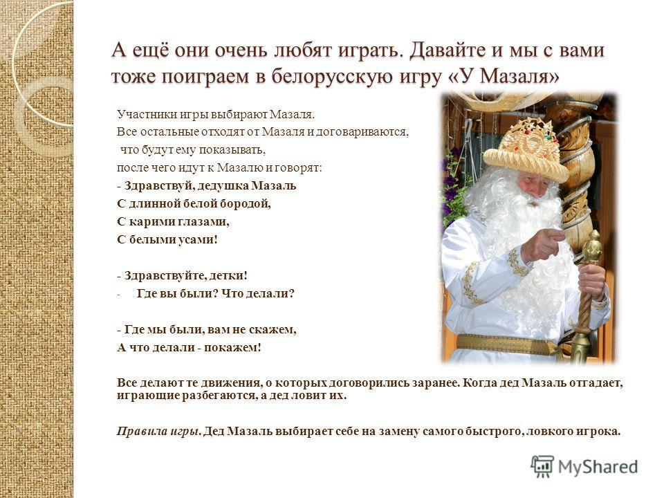 Белорусы умеют не только работать, но и отдыхать. Это поющий и танцующий народ. Очень любят белорусы проводить праздники: «Масленица», «Иван Купала». Обряды – это песня и танец.