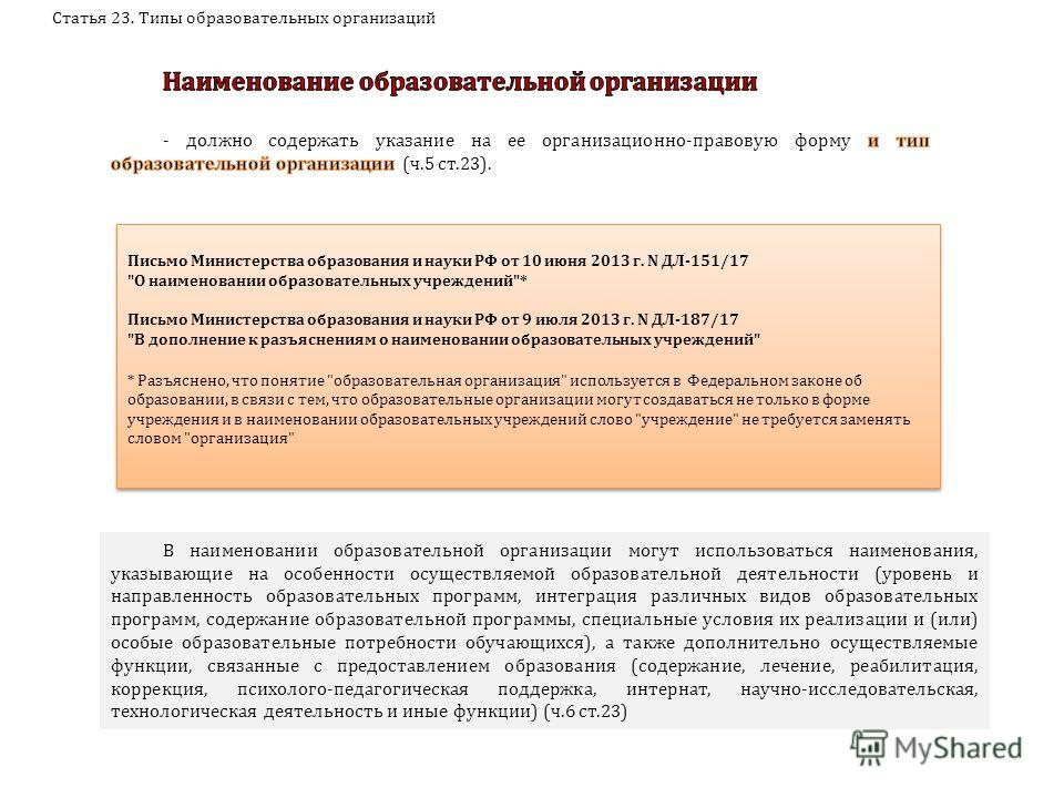 Статья 23. Типы образовательных организаций Письмо Министерства образования и науки РФ от 10 июня 2013 г. N ДЛ-151/17