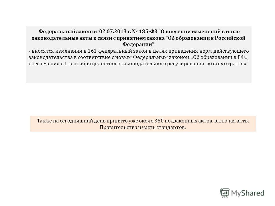 Федеральный закон от 02.07.2013 г. 185-ФЗ