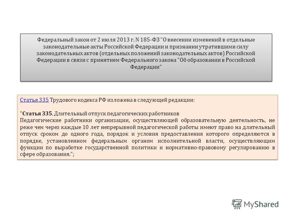 Статья 335Статья 335 Трудового кодекса РФ изложена в следующей редакции: