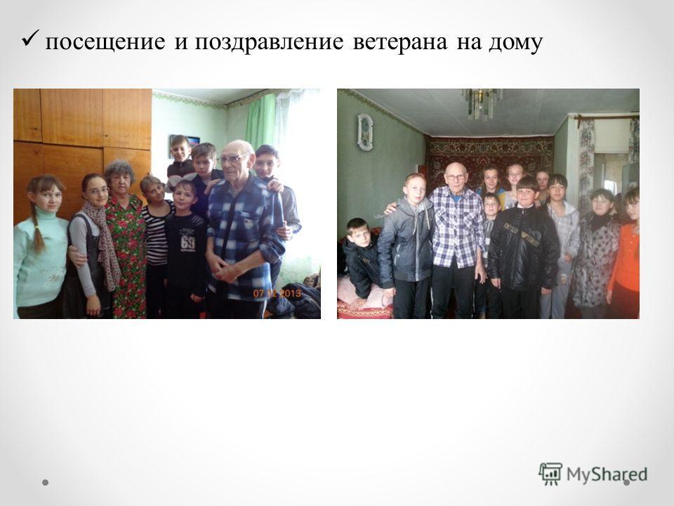 посещение и поздравление ветерана на дому