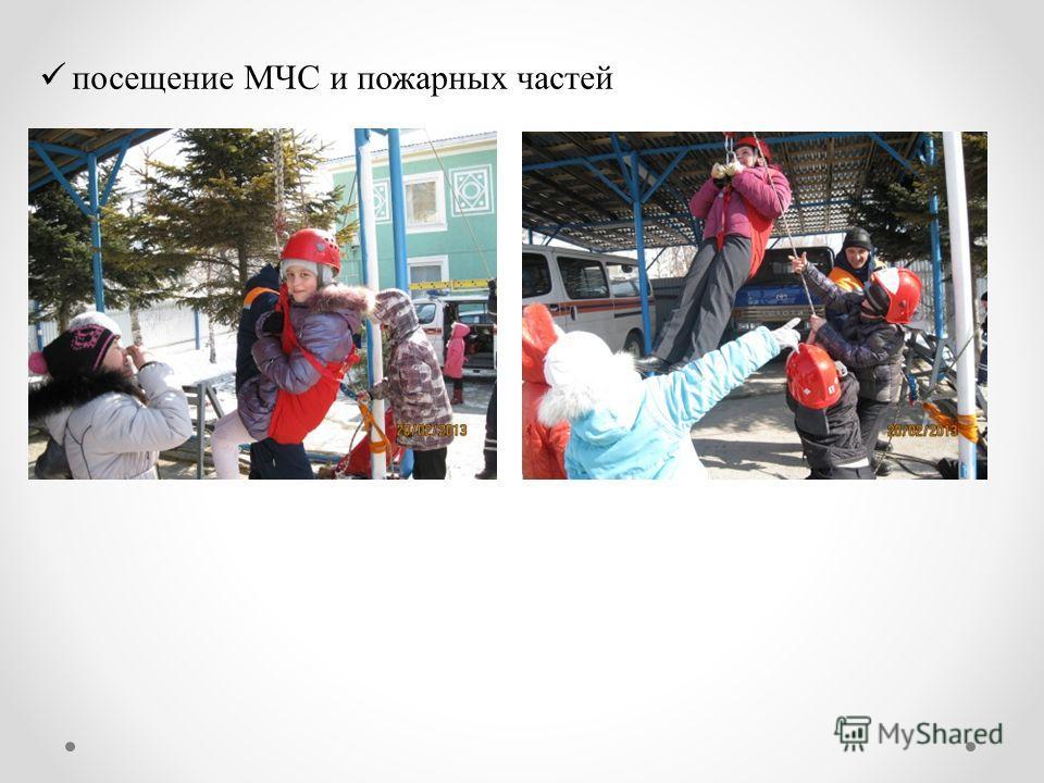 посещение МЧС и пожарных частей