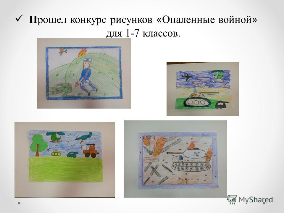 Прошел конкурс рисунков « Опаленные войной » для 1-7 классов.