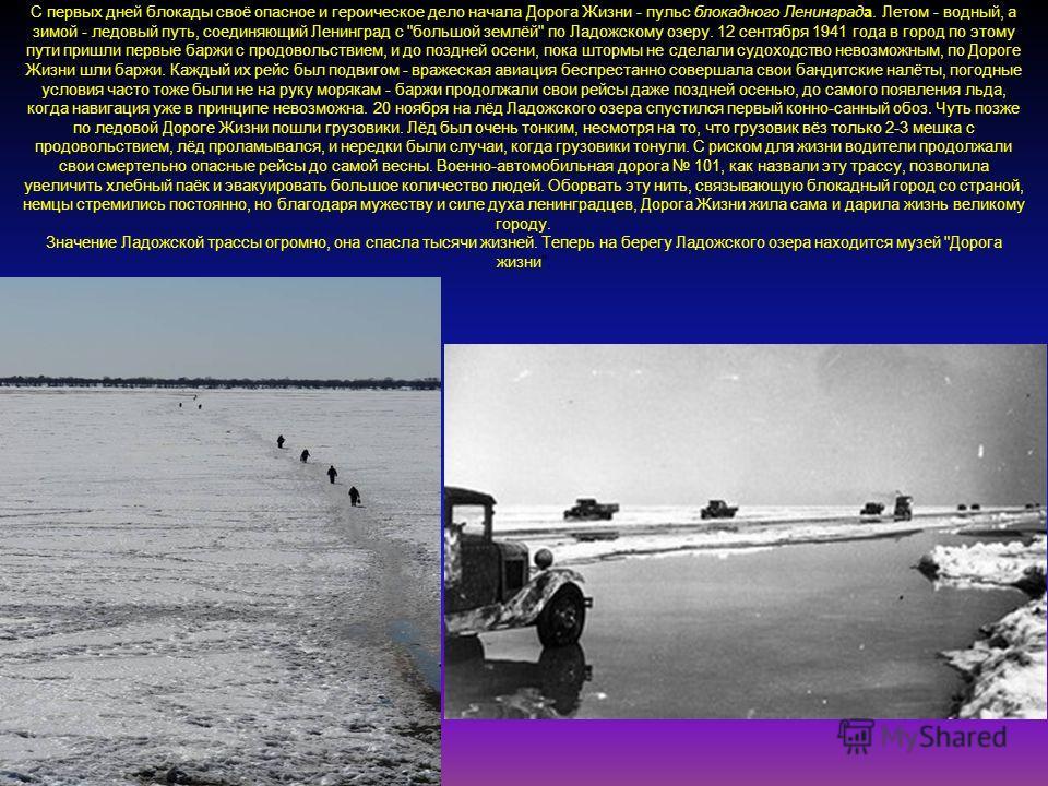 С первых дней блокады своё опасное и героическое дело начала Дорога Жизни - пульс блокадного Ленинграда. Летом - водный, а зимой - ледовый путь, соединяющий Ленинград с