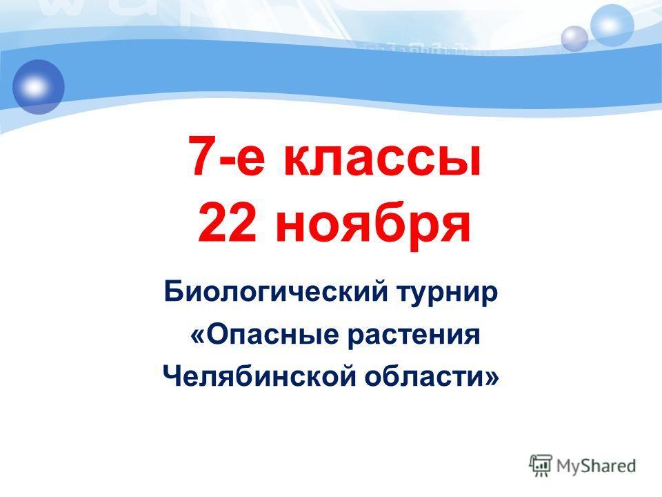 7-е классы 22 ноября Биологический турнир «Опасные растения Челябинской области»