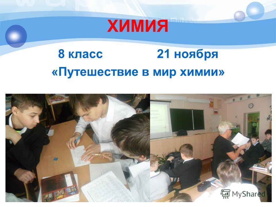 ХИМИЯ 8 класс 21 ноября «Путешествие в мир химии»