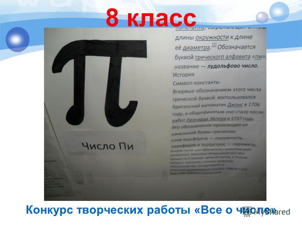 8 класс Конкурс творческих работы «Все о числе»