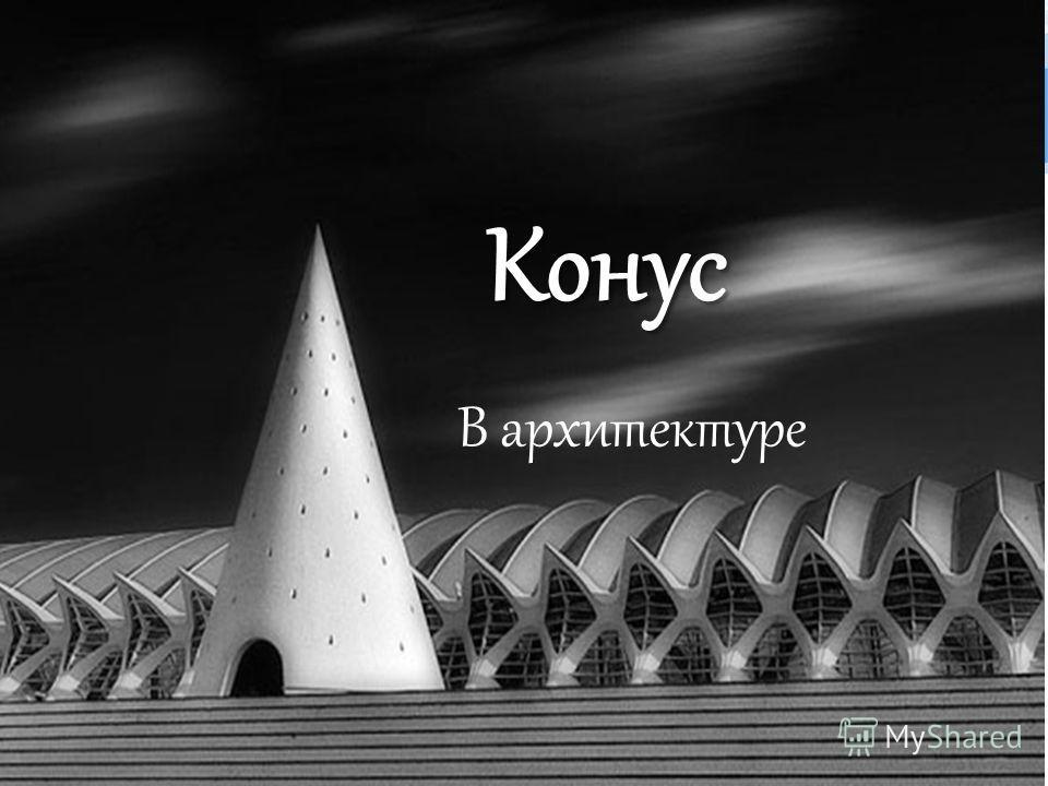 Конус В архитектуре