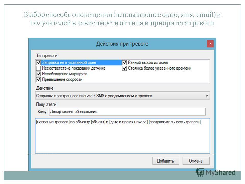 Выбор способа оповещения (всплывающее окно, sms, email) и получателей в зависимости от типа и приоритета тревоги