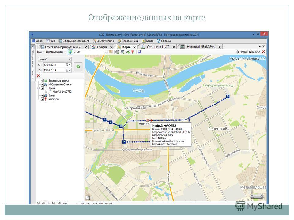 Отображение данных на карте