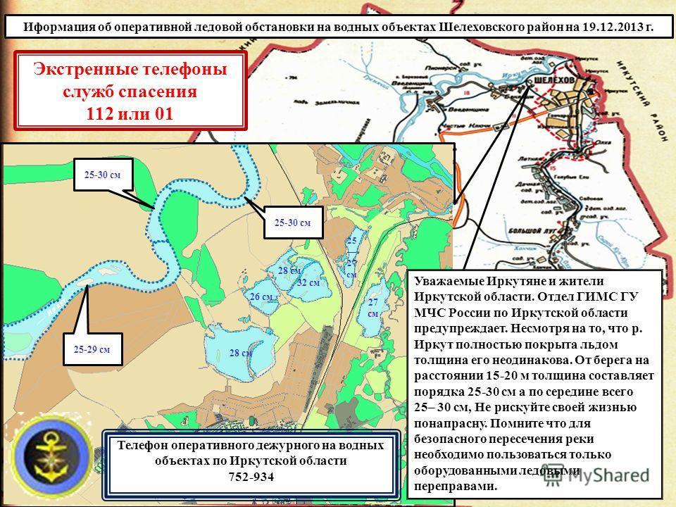 32 см 28 см 26 см 28 см 25 27 см 27 см Уважаемые Иркутяне и жители Иркутской области. Отдел ГИМС ГУ МЧС России по Иркутской области предупреждает. Несмотря на то, что р. Иркут полностью покрыта льдом толщина его неодинакова. От берега на расстоянии 1