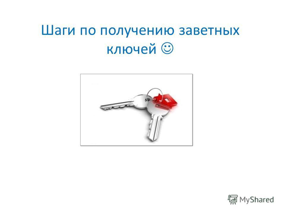 Шаги по получению заветных ключей