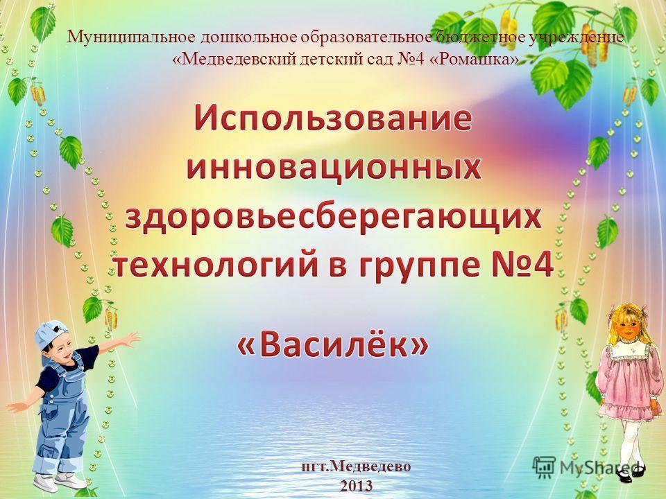 Муниципальное дошкольное образовательное бюджетное учреждение «Медведевский детский сад 4 «Ромашка» пгт.Медведево 2013