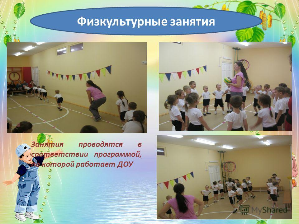Физкультурные занятия Занятия проводятся в соответствии программой, по которой работает ДОУ