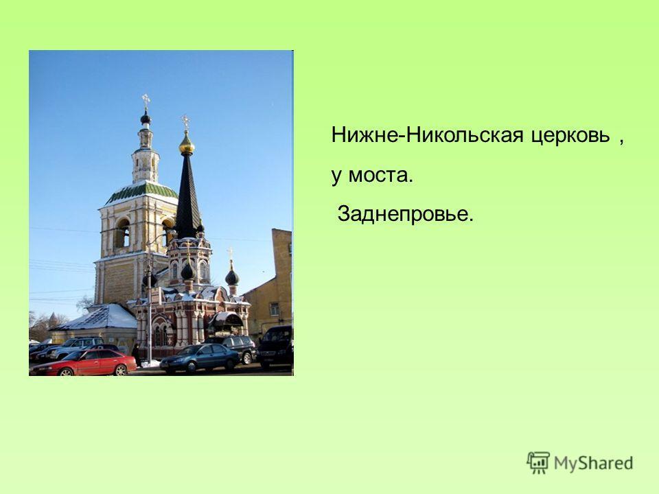 Нижне-Никольская церковь, у моста. Заднепровье.
