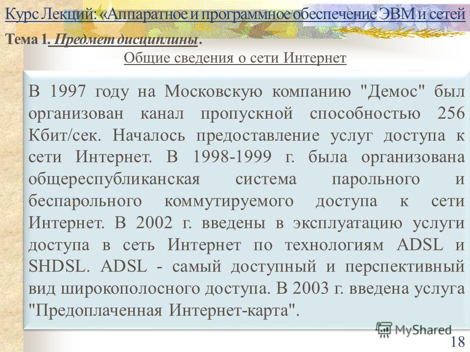 Курс Лекций: «Аппаратное и программное обеспечение ЭВМ и сетей Тема 1. Предмет дисциплины. Общие сведения о сети Интернет 18 В 1997 году на Московскую компанию