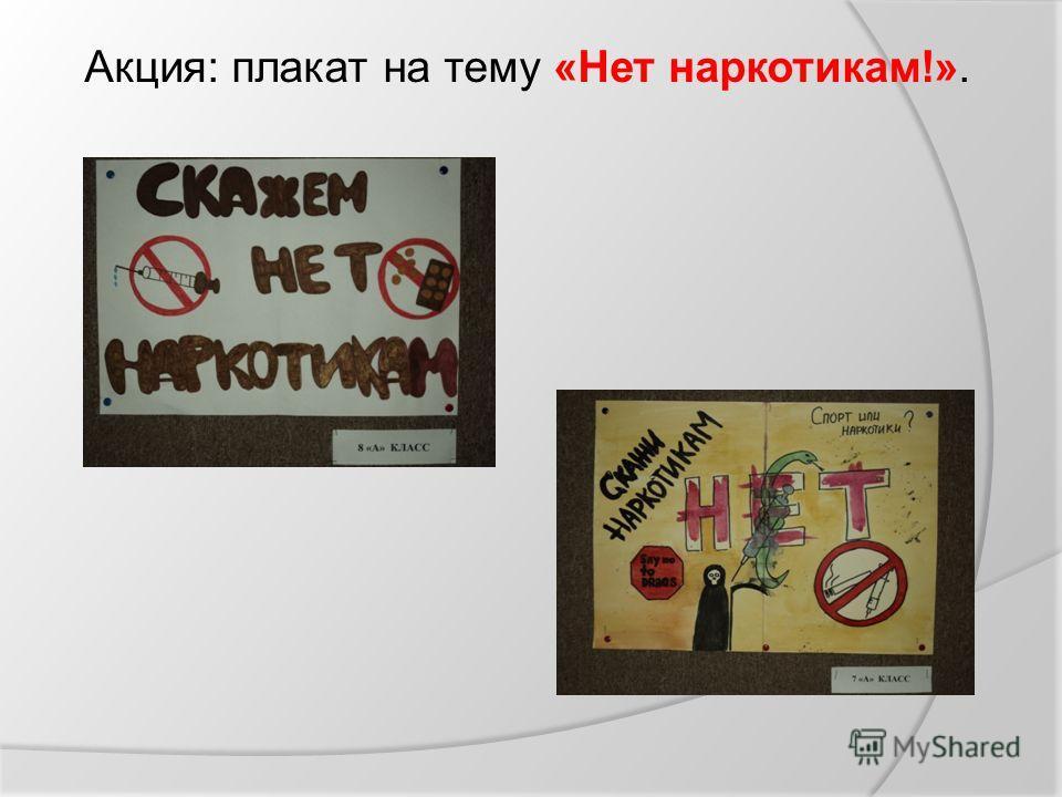 Акция: плакат на тему «Нет наркотикам!».
