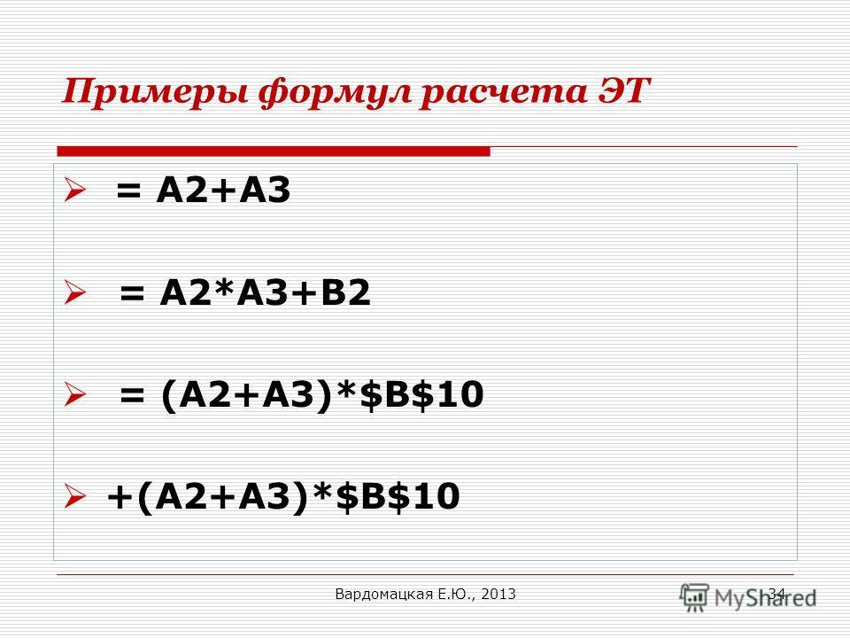 Примеры формул расчета ЭТ = A2+A3 = A2*A3+B2 = (A2+A3)*$B$10 +(A2+A3)*$B$10 Вардомацкая Е.Ю., 201334